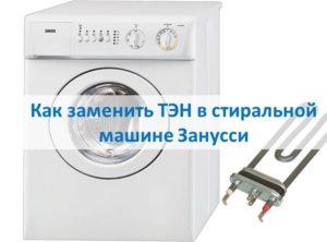 Как заменить ТЭН в стиральной машине Занусси