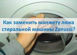 Как заменить манжету люка стиральной машины Zanussi