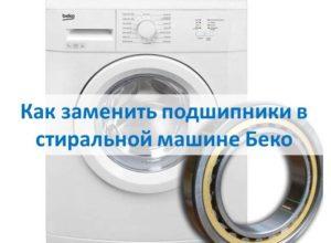 Как заменить подшипники в стиральной машине Беко
