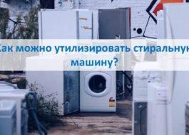 Как можно утилизировать стиральную машину