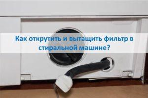 Как открутить и вытащить фильтр в стиральной машине