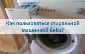 Как пользоваться стиральной машинкой Beko