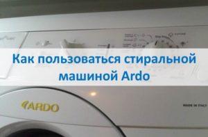 Как пользоваться стиральной машиной Ardo