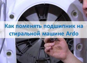 Как поменять подшипник на стиральной машине Ardo