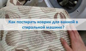 Как постирать коврик для ванной в стиральной машине