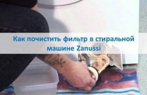 Как почистить фильтр в стиральной машине Zanussi