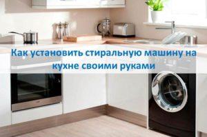 Как установить стиральную машину на кухне своими руками