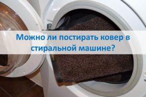 Можно ли постирать ковер в стиральной машине