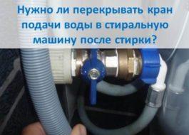 Нужно ли перекрывать кран подачи воды в стиральную машину после стирки?