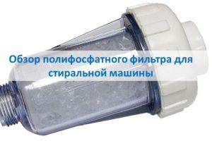Обзор полифосфатного фильтра для стиральной машины