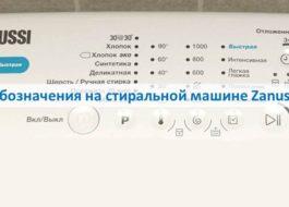 Обозначения на стиральной машине Zanussi