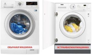 Отличия встраиваемой стиральной машины от обычной
