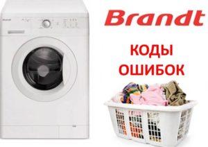 Ошибки стиральных машин Брандт