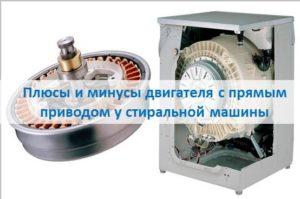 Плюсы и минусы двигателя с прямым приводом у стиральной машины