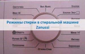 Режимы стирки в стиральной машине Zanussi