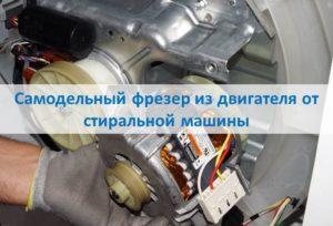 Самодельный фрезер из двигателя от стиральной машины