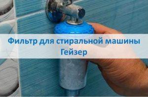 Фильтр для стиральной машины Гейзер