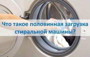 Что такое половинная загрузка стиральной машины