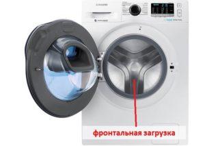 Что такое фронтальная загрузка стиральной машины