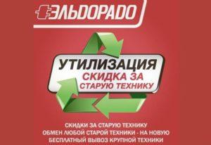 воспользуйтесь программой утилизации в магазине