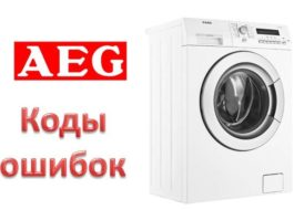 Коды ошибок стиральных машин АЕГ