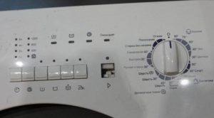 программы стиральной машины Занусси
