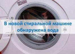 В новой стиральной машине обнаружена вода