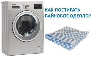 Как постирать байковое одеяло в стиральной машине