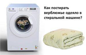 Как постирать верблюжье одеяло в стиральной машине