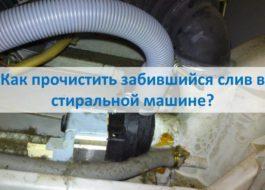 Как прочистить забившийся слив в стиральной машине?