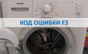 Код ошибки F3 в стиральной машине Gorenje