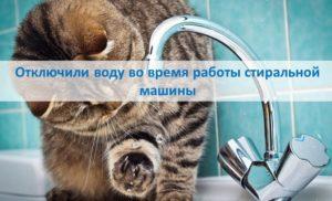 Отключили воду во время работы стиральной машины