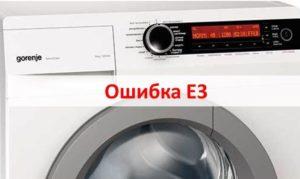 Ошибка E3 в стиральной машине Gorenje