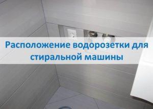 Расположение водорозетки для стиральной машины