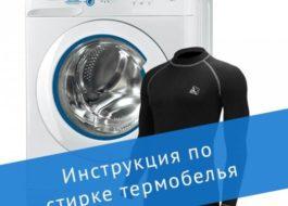 Стирка термобелья в стиральной машине