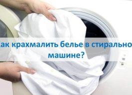 Как крахмалить белье в стиральной машине