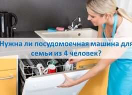 Нужна ли посудомоечная машина для семьи из 4 человек