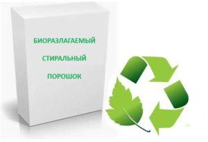 Обзор биоразлагаемых стиральных порошков
