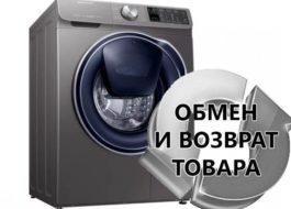 Возврат стиральной машины в течении 14 дней