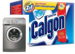 Заменитель Калгона для стиральной машины
