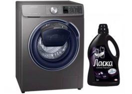 Как использовать Ласку в стиральной машине
