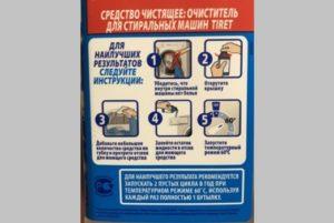 Как использовать очиститель для стиральных машин Тирет?