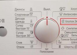 Обзор режима Хлопок Эко в стиральной машине
