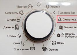 Режим Синтетика в стиральной машине