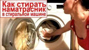 Стирка наматрасника в стиральной машине