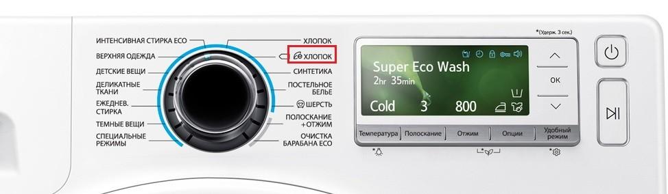 Хлопок Эко на Samsung