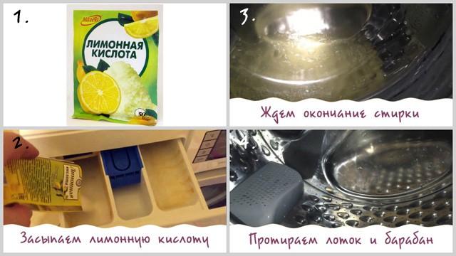 лимонка против накипи
