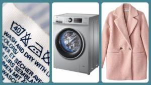 Как стирать шерстяное пальто в стиральной машине
