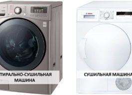 Что лучше стиральная машина с сушкой или отдельная сушильная машина?