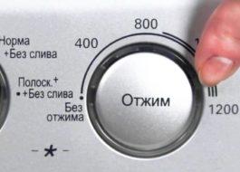 На сколько оборотов поставить стиральную машину?